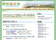関西旭川会