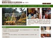 関西木造文化財研究会