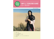 banner_katakura_newsletter_s
