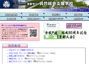 京都市立呉竹総合支援学校