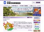 連合京都 京都市地域協議会
