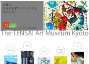 NPO法人 障碍者芸術推進研究機構 (天才アートミュージアム)