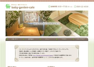 baby-Garden-Cafe(ベビーガーデンカフェ)